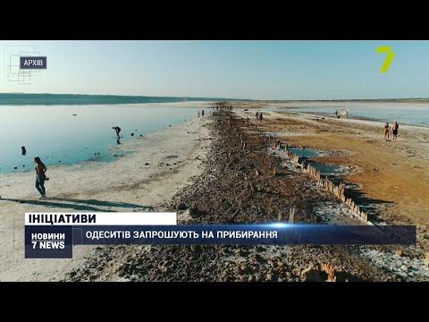 Новости 7 канал Одесса: Одеситів запрошують на велике прибирання