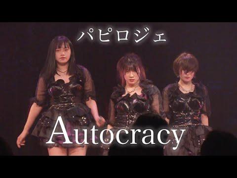 パピロジェ/Autocracy