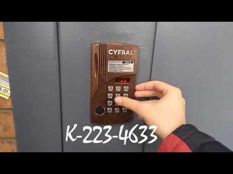 Как открыть cyfral без ключа