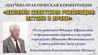 11. К.К.Шабусов. Научная конференция «Великая Советская революция: истоки и уроки» (19.08.2017)