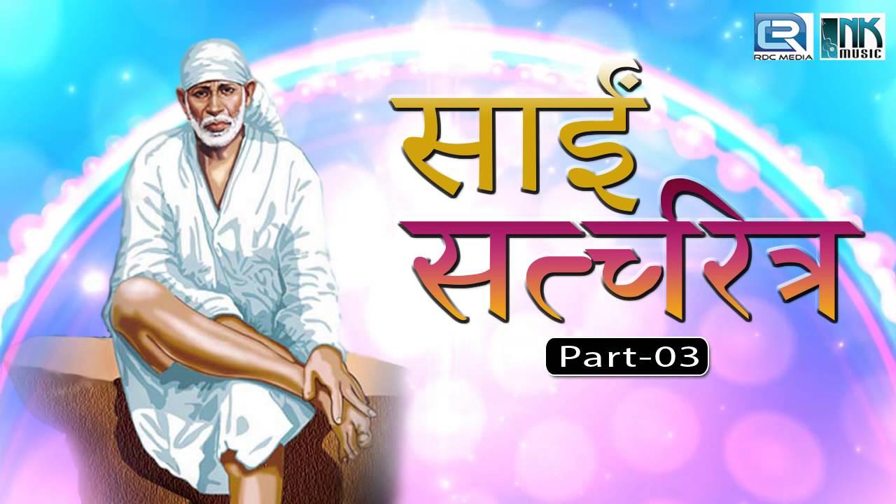 Sai Satcharitra Parayanam Pdf