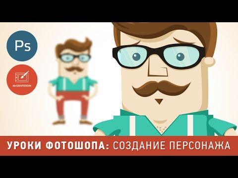 фотошопа русском видео на уроки