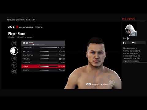 UFC 3 создаём Артёма Тарасова!