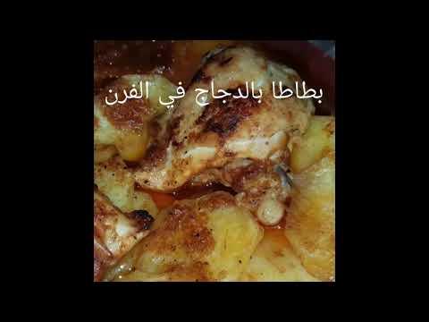 مطبخ-ام-وليد-اسهل-و-اسرع-والذ-بطاطا-بالدجاج-في-الفرن