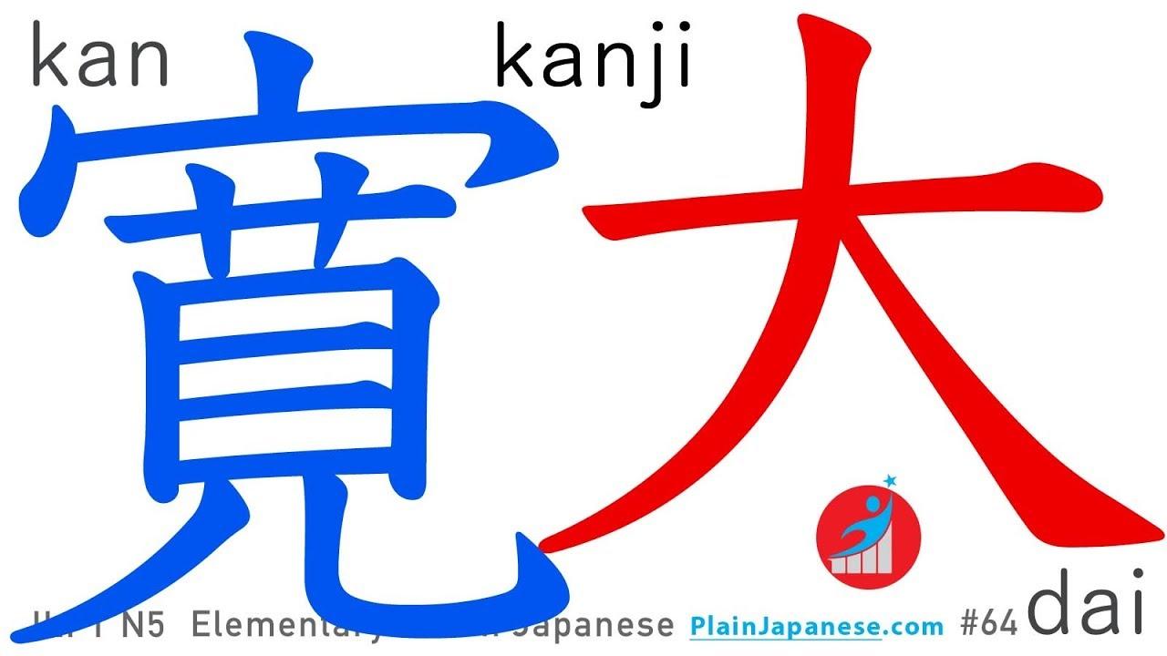 Learn Japanese Kanji   Dai 大   Kandai kanndai 寛大