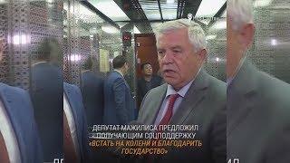 Депутат парламента Бошко не желает извинятся перед матерями и обществом
