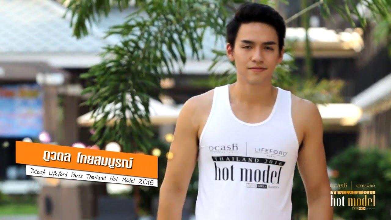 No 4ภูวดล โกยสมบูรณ์ Dcash Thailand hot model 2016
