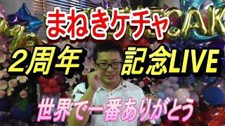 オススメ動画 【まねきケチャ】TSUTAYAの200人限定ライブに行ってきた~...