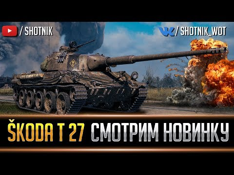 Škoda T 27 - СМОТРИМ НОВИНКУ!