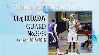 Oleg Rudakov. season 2015/2016 Highlights