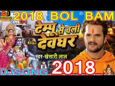 New Bol Bam Dj Song  2018        Khesari Lal Yadav  2018  Superhit Bol Bam 2018 mp4
