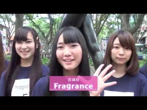 Fragranceふれぐらんす│全力美少女JUMP BS12