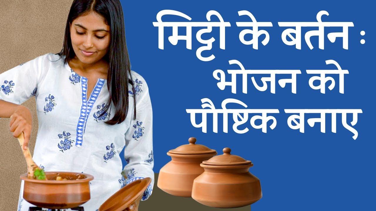 मिट्टी के बर्तन में खाना कैसे पकाएं? | How to cook food in clay pots?