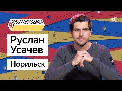 ПО ГОРОДАМ –Руслан Усачев и Норильск (#5)