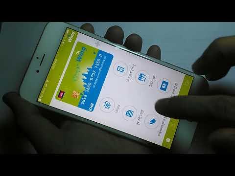 វិធីប្រើនិងចុះឈ្មោះកម្មវិធី Wing Money App ងាយស្រួល - How to use and register Wing Money App