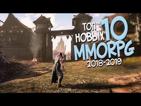 ТОП 10 НОВЫХ ММОРПГ В 2018 - 2019 ГОДУ! САМЫЕ ОЖИДАЕМЫЕ MMORPG!