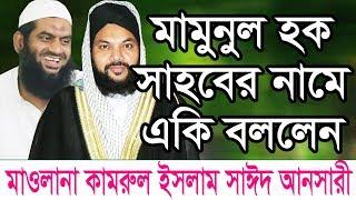 Allama Mamunul Haque সাহেবের সম্পর্কে যা বলেছেন কামরুল ইসলাম সাঈদ আনসারী