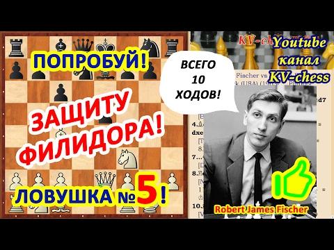 Ловушка Фишера! или КАК ПОБЕДИТЬ в шахматы в 10 ХОДОВ!