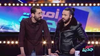 #OmourJedia S03 Ep22 | زياد المكي يقدم برنامج OJ
