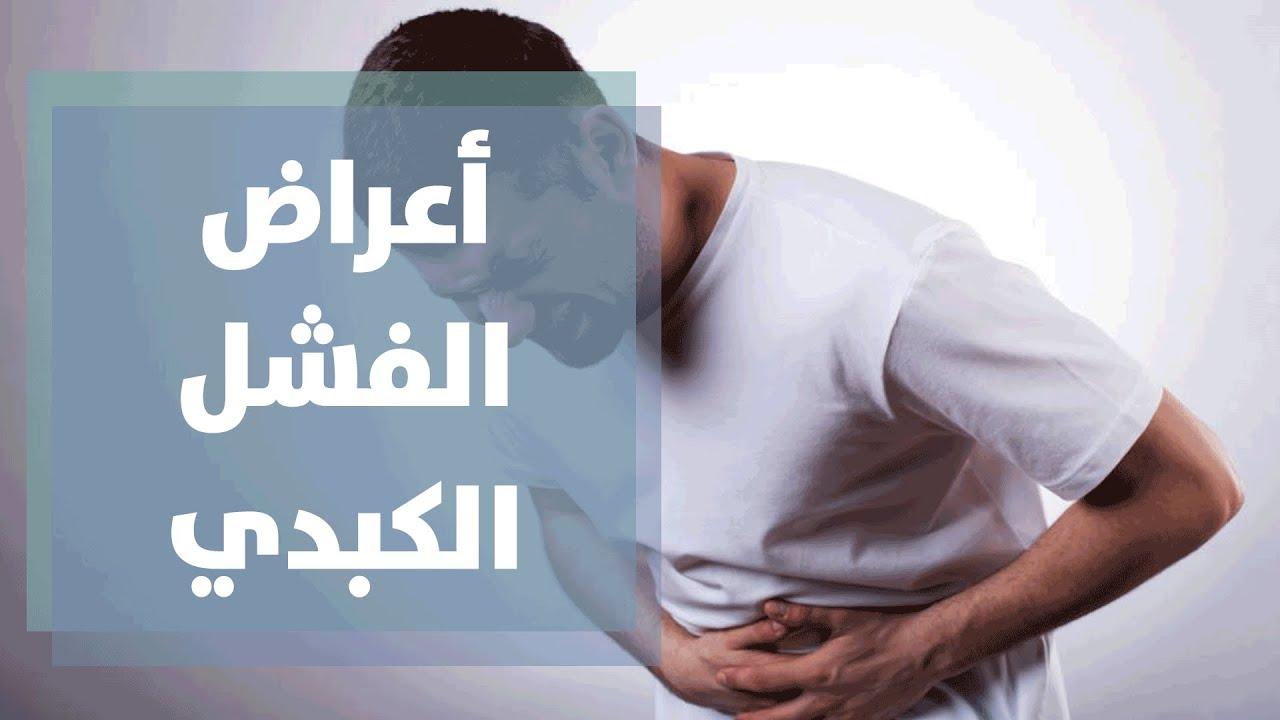أعراض الفشل الكبدي Youtube