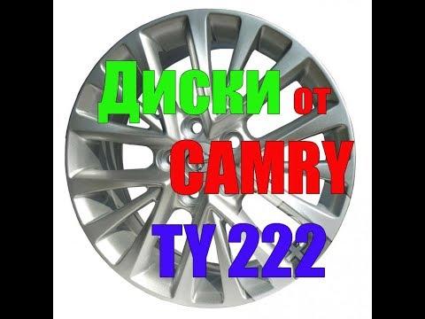 Купил диски Ty222 от CAMRY V55 в HAKOLECAX