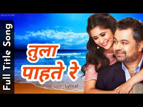 Tula Pahate Re Full Length Song With Lyrics  Aarya A  Subodh B  Gayatri D  Maharudra D