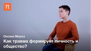 Методология изучения коллективной травмы - Оксана Мороз