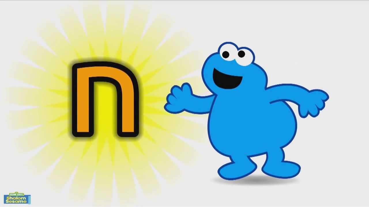 Learn the Hebrew letter CHET   YouTube