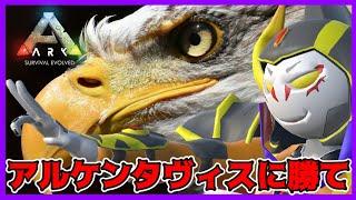 【ARK】孤独のARKん大魔王、畜生な鳥は嫌いだよ編【その3】