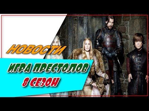 кино игры престолов 1 сезон 1 серия