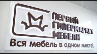 Первый Гипермаркет Мебели(, 2018-09-26T04:44:32.000Z)