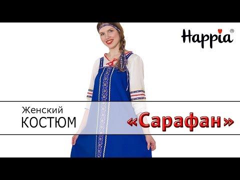 Русский народный костюм «Сарафан»