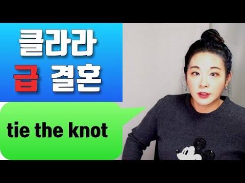 [클라라결혼] tie the knot | 권주현 아나운서의 영어뉴스 | 영국영어 | 영어회화
