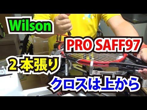 Wilson PRO STAFF97を2本張りTTOのストリンギングガット張り