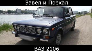 видео Описание и характеристики ВАЗ 2105