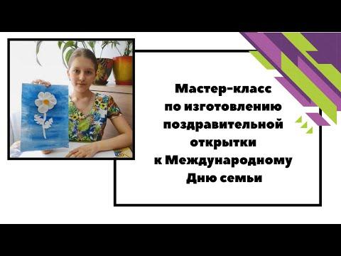 Онлайн мастер-класс по изготовлению поздравительной открытки к Международному дню семьи.