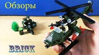 Военный вертолет и мотоцикл - Brick (Военная серия)(Обзор военной серии Brick, Chase 806! Подпишись на новые видео:) Группа вконтакте - https://vk.com/club.brick., 2015-03-29T05:40:20.000Z)