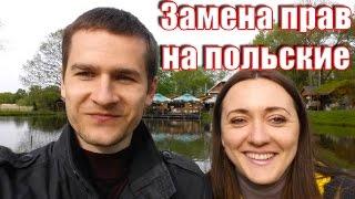 #23 О замене водительских прав на польские(Небольшое видео для тех, кто приехал в Польшу на автомобиле. Замена национального водительского удостовере..., 2015-05-17T14:00:22.000Z)