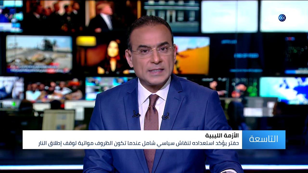 قناة الغد:باحث: حفتر قدم أسباب مقنعة لماكرون حول أسباب حملته العسكرية على طرابلس