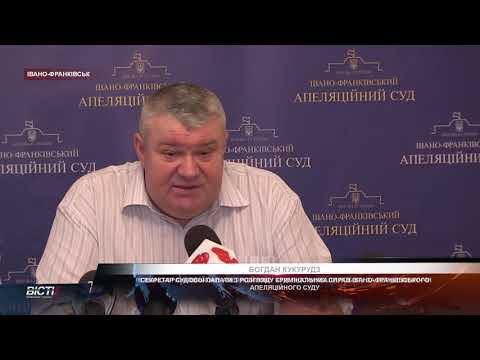 В Івано-Франківському апеляційному суді підсумували роботу за перше півріччя