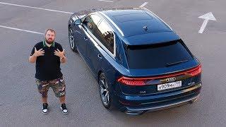 Вот почему я бы купил Audi Q8 - 10 причин!?