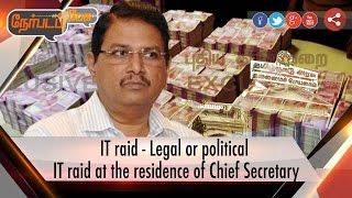 Nerpada Pesu 21-12-2016 IT Raids Chief Secretary and the secretariat – Is the raid legal or political ? – Puthiya Thalaimurai tv Show