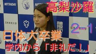 高梨沙羅 日体大卒業 学内から「非礼だ!」 2-1