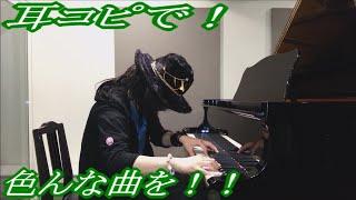 矢野顕子「中央線」をピアノで弾いてみた