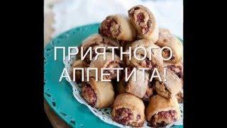 """Печенье к чаю """"Малиновое"""""""