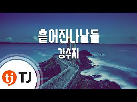 [TJ노래방] 흩어진나날들 - 강수지(Kang, Su-Jie) / TJ Karaoke