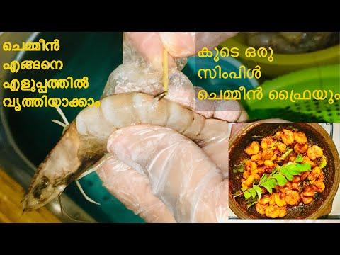 How to clean prawns -easy method||ചെമ്മീൻ എങ്ങനെ എളുപ്പത്തിൽ വൃത്തിയാക്കാം
