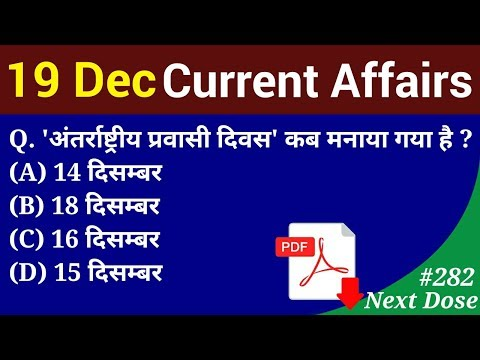 Next Dose #282 | 19 December 2018 Current Affairs | Daily Cu
