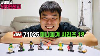 [5만한레고]레고 미니피규어 71025 시리즈19를 소…
