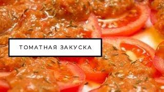 Томатная закуска из помидоров с чесноком